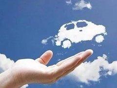 共享汽车 驶向何方