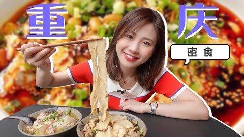 重庆密食2·逛吃5家重庆小吃,130元一份的口水鸡让密子君都飘了