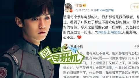 《上海堡垒》导演编剧致歉