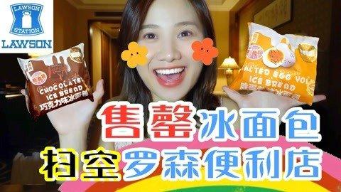 密子君VLOG·网红便利店34款新品打卡!冰皮蛋糕竟然吃出小龙虾?