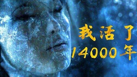 活了14000年的男人!
