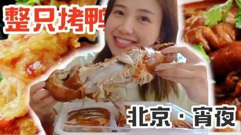 密子君VLOG·北京独食宵夜!一整只北京烤鸭,外卖真香
