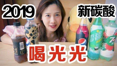 密子君VLOG·可乐加盐是什么味道?测评5款夏日新口味碳酸饮料