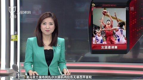 体育新闻20190817
