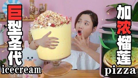 密子君·1分钟自制神仙牛乳麦片冰淇凌,一桶瞬间下肚!