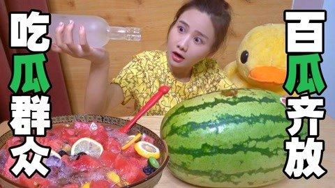 密子君·辣炒西瓜虐哭密子君?4种DIY西瓜料理,够奇葩!