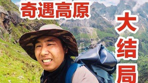 海拔4500的水母雪莲泡面是什么味道?