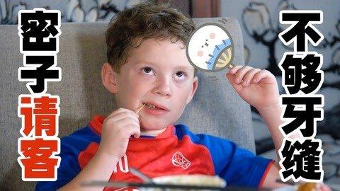 密子君·请外国网红假笑男孩吃四川特色小吃!竟然会飙四川话?