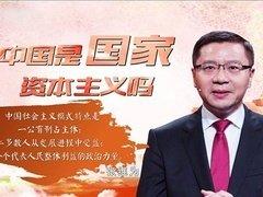 中国是国家资本主义吗