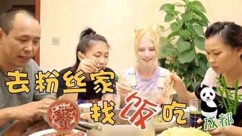 路遇粉丝就去她家里吃饭,中外家长的差别究竟有多大?