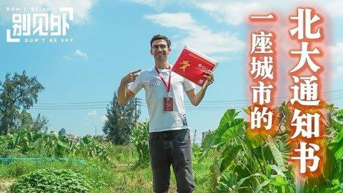 给一座城市的北京大学新生送录取通知书