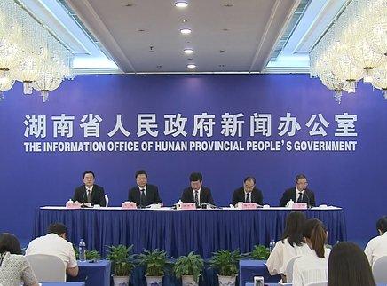 湖南举行庆祝新中国成立70周年系列新闻发布会