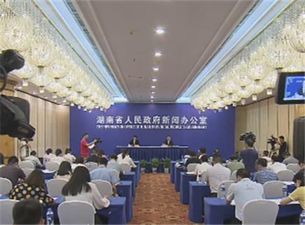 湖南举行庆祝新中国成立70周年新闻发布会