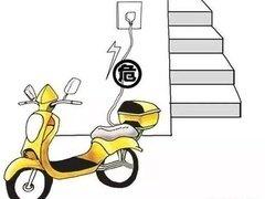 电动自行车充电安全 如何守护?