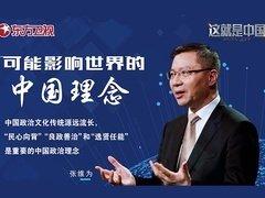 可能影响世界的中国理念(二):民心向背、良政善治、选贤任能