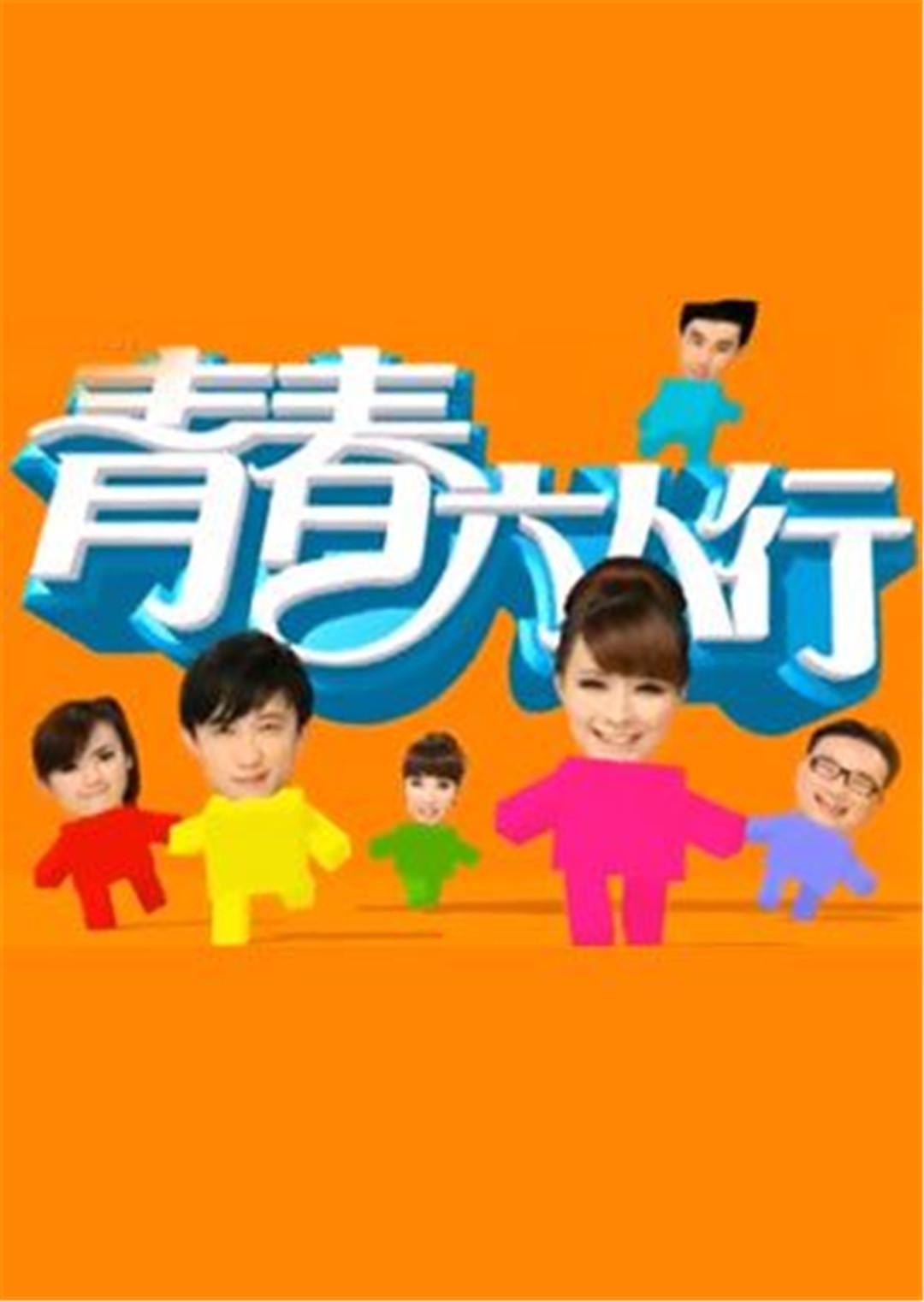 青春六人行TV版