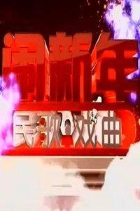 山西卫视民歌戏曲闹新年2012