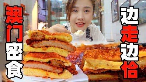 澳门密食2·巨无霸10cm超厚菠萝牛扒包,密子君吃完还要再打包?
