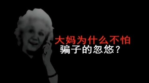 怒怼电信诈骗