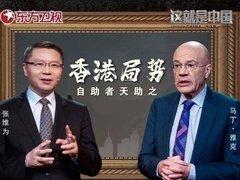 香港局势:自助者天助之,一出闹剧物极必反