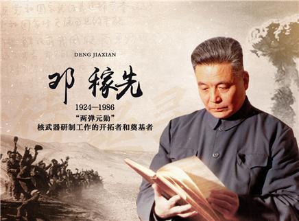 为了新中国·邓稼先