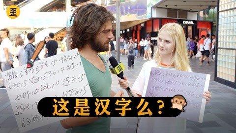 外国人看中国医生写字:这是汉字吗?