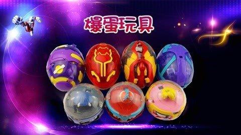 爆兽猎人爆蛋玩具解锁