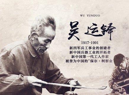 为了新中国·吴运铎