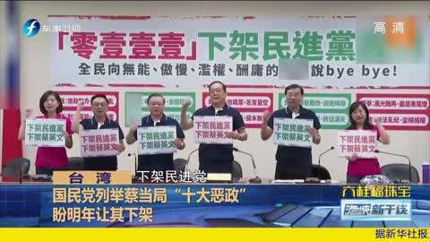 """海峡新干线20191009国民党列举蔡当局""""十大恶政"""""""