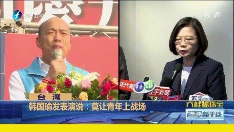 海峡新干线20191010韩国瑜剑指民进党施政酬庸滥权