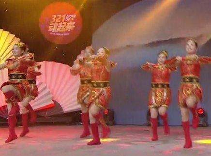 广场舞《点赞大中国》