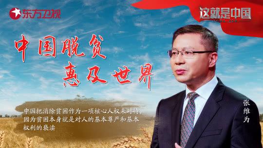 第37期:中国脱贫惠及世界