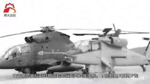 直20成重型武装直升机?