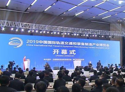 2019中国国际轨道交通和装备制造产业博览会在长沙开幕