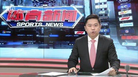 体育新闻20191019