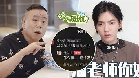 吴亦凡回应潘长江说唱视频