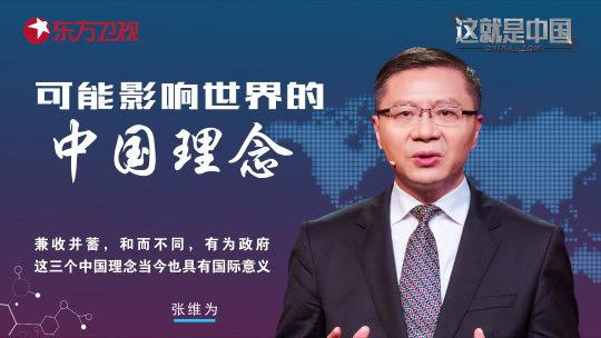第38期:可能影响世界的中国理念(三)