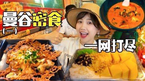 泰国曼谷美食指向标