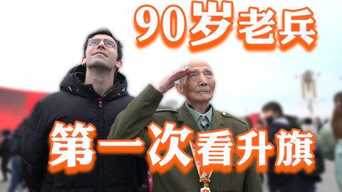 请一位90岁的老兵第一次来北京看升旗。