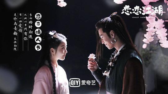 恋恋江湖剧照