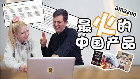 美国亚马逊上最火的中国产品竟然是这些?!评论笑岔气了!