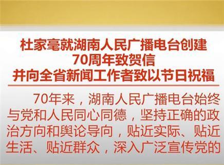 杜家毫就湖南人民广播电台创建70周年致贺信