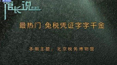馆长说:北京税务博物馆