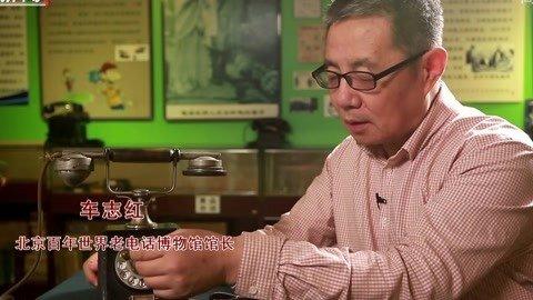 北京百年世界老电话博物馆
