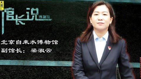 馆长说 :北京自来水博物馆