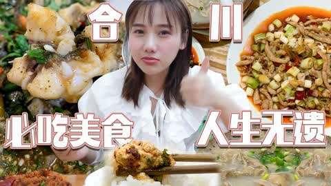 超下饭重庆必吃美食
