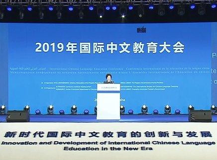 孙春兰出席国际中文教育大会
