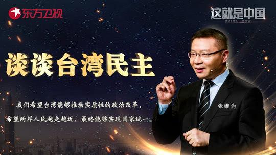 第41期:谈谈台湾民主
