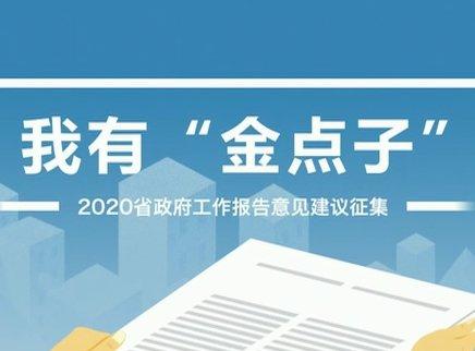 邀您为2020年省《政府工作报告》建言献策