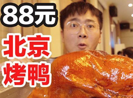 最便宜的北京烤鸭!